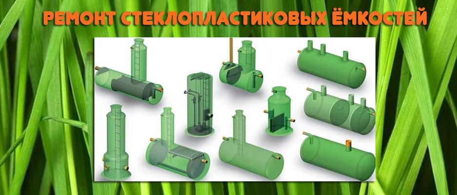 Ремонт стеклопластиковых емкостей своими руками 7